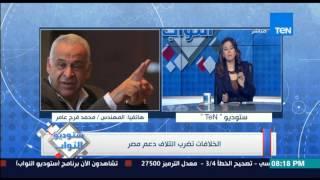 """ستوديو النواب - تعليق النائب محمد فرج عامر على ازمات إئتلاف دعم """"الائتلاف يضرب عرض الحائط"""""""