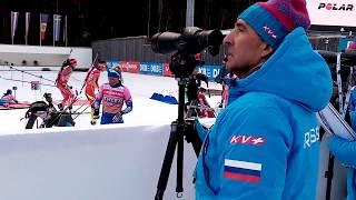 Тренировка сборной России в Рупольдинге Биатлон 2019 2020
