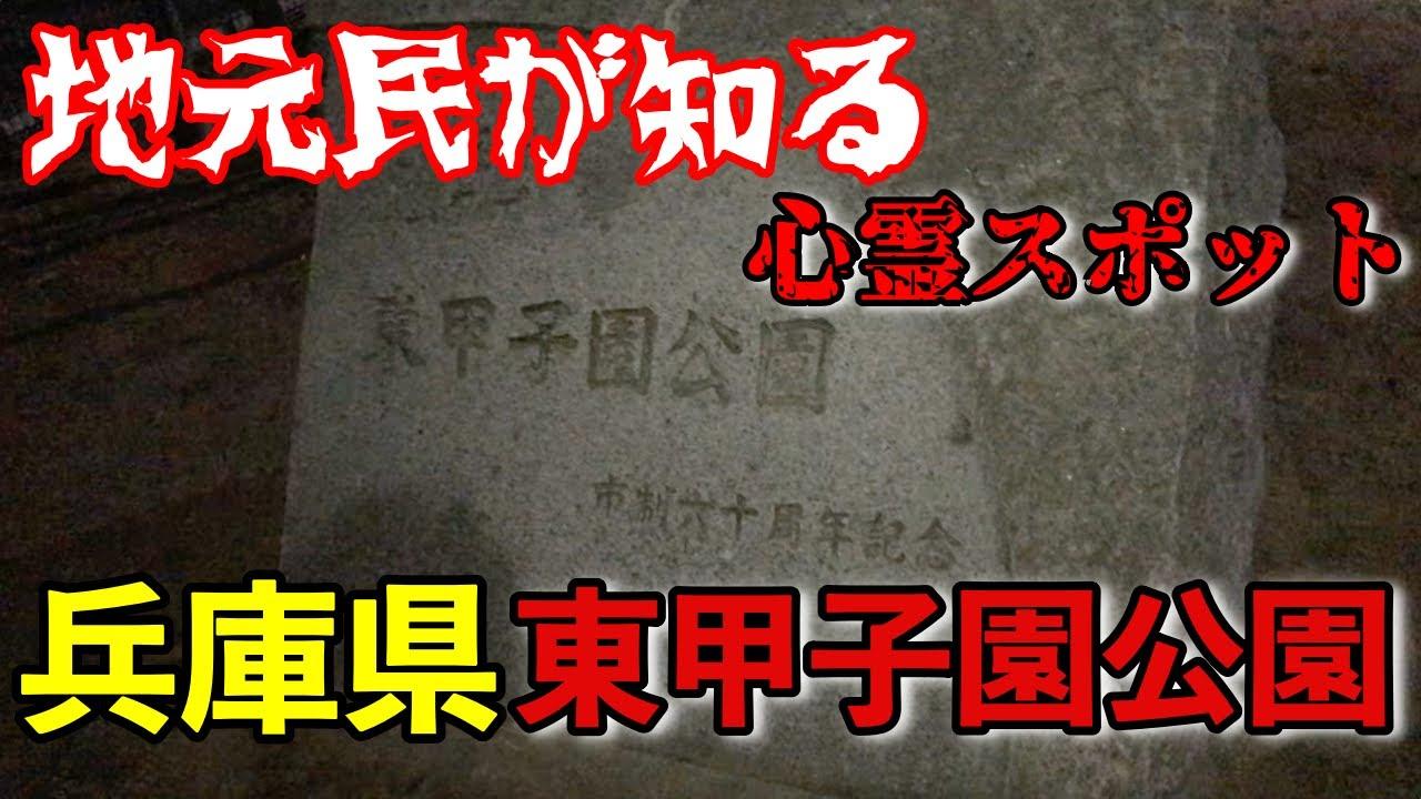 【心霊スポット】地元民が知る心霊スポット「東甲子園公園」