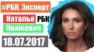 РБК. Эксперт 18 июля 2017 года РБК. Эксперт Василий Копосов
