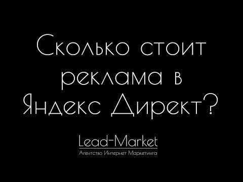 Сколько стоит реклама в Яндекс Директ? Стоимость Яндекс Директ