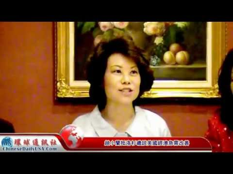 Chinese Daily News   Elaine Chao