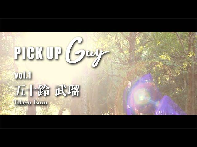 【PICK UP Guy】vol.1 五十鈴 武瑠代表