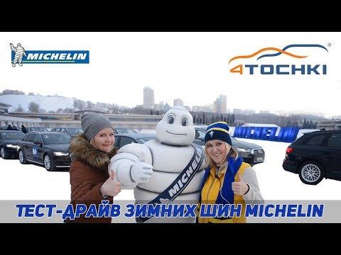 Тест драйв зимних шин Michelin.Отзывы автомобилистов.