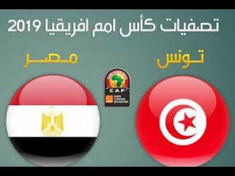شاهد مباراة مصر وتونس بث مباشر اليوم على قناة Bein Sports شاهد Tunisia Vs Egypt