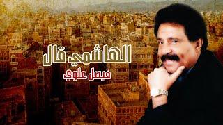 الهاشمي قال - الفنان فيصل علوي
