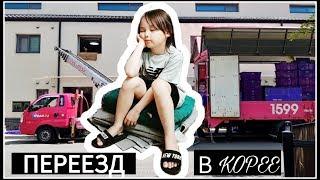 Наш переезд в Корее/KOREA/VLOG/