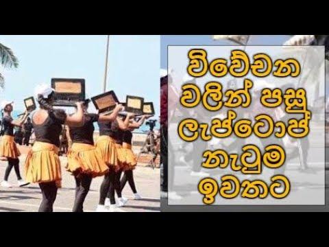 විවේචන වලින් පසු ලැප්ටොප් නැටුම ඉවතට laptop dance