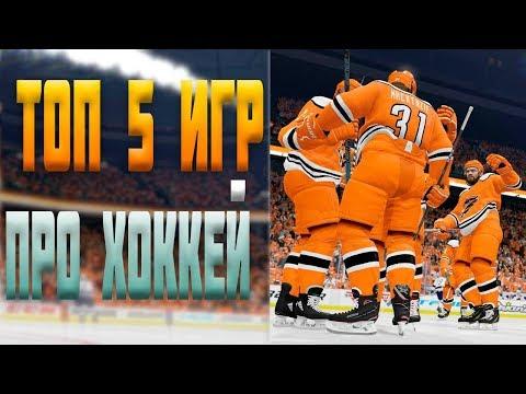 Топ 5 игр про хоккей на андроид