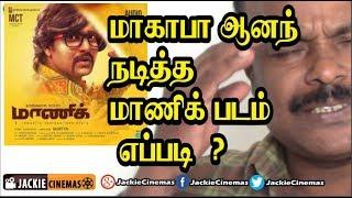 Maanik Tamil Movie Review | MaKaPa Anand | Suza Kumar | மாணிக் விமர்சனம்