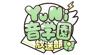【特別公開】YuNi音学園放送部 #1 - YuNi部長とほっこりタイム♪