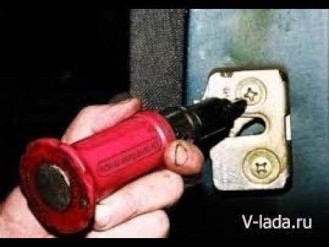 Доработка в замке дверей автомобиля Ваз 2115,2114,2113,2199,2109,2108