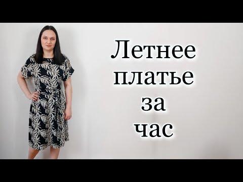 Как без выкройки сшить летнее платье своими руками быстро и без выкройки