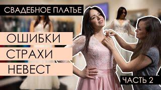 ОШИБКИ И СТРАХИ при выборе свадебного платья 2020 | ПРИМЕРКА свадебного платья