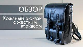 Кожаный городской рюкзак с жестким каркасом. Обзор