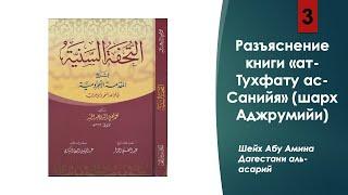 Ажрумия урок 3 Абу Амина ад-Дагестани