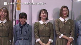 【ちょい見せ映像倉庫】2020年1月19日 AKB48グループリクエストアワーセットリストベスト50 50位~26位 活動記録