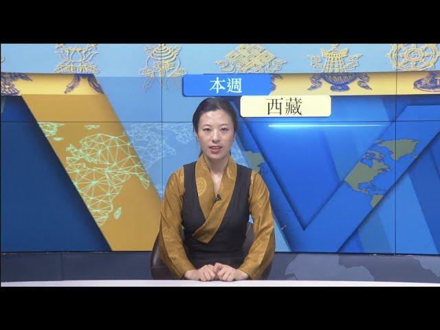 《本週西藏》第243期 2021年07月05日 Tibet This Week: Chinese