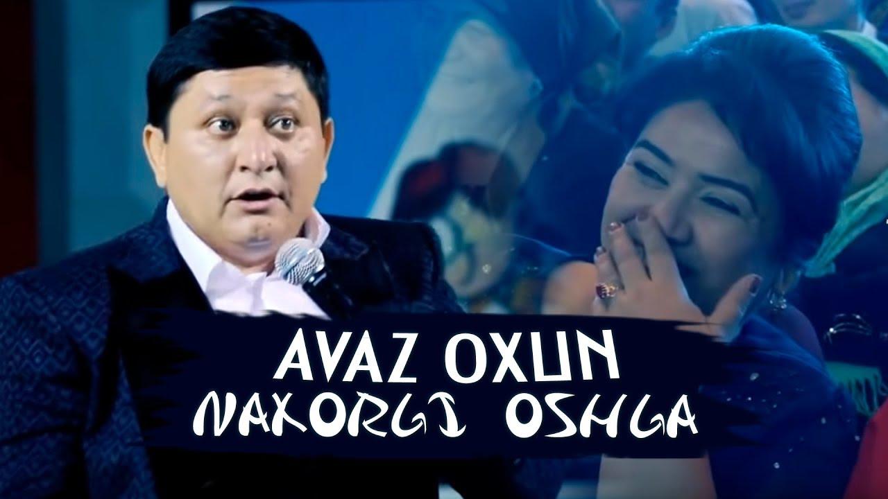 Avaz Oxun - Naxorgi oshga yugurib kirib yugurib chiqdik