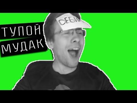 Почему Алексей Шевцов/itpedia - Тупой Мудак?/Разбор либерально-русофобских мифов 1