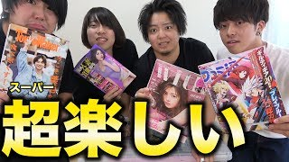 【お前が見ないと始まらない】雑誌!雑誌!雑誌!雑誌大喜利!!雑誌!雑誌!雑誌!雑誌大喜利!!