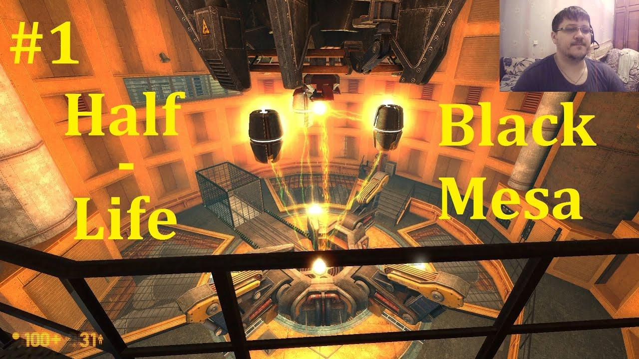 Half-Life Ремейк ► Black Mesa Прохождение ►Открываем портал #1