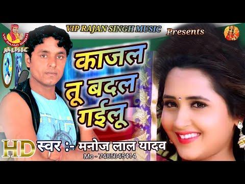काजल तू बदल गुईलू || Kajal Tu Badal Gailu || Bhojpuri Song || Monoj Lal Yadav