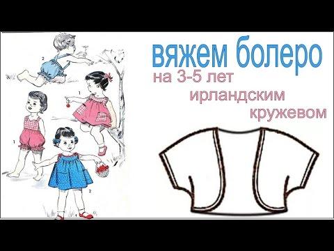 Вязание крючком Болеро ( 3-5 лет) Ирландское кружево - YouTube