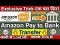 Trick to Transfer Amazon pay balance into bank instantly New Method.