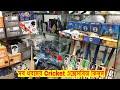 Buy Cricket Accessories Wholesale Market In Dhaka 2018 🏏 Cricket Accessories VLOG²