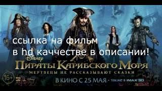 Пираты Карибского моря: Мертвецы не рассказывают сказки в ХОРОШЕМ HD КАЧЕСТВЕ СКАЧАТЬ БЕСПЛАТНО!