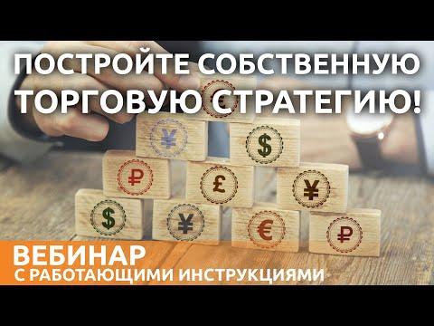 Вебинар «Методология построения собственной торговой стратегии»