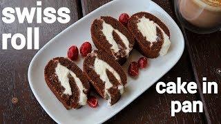 easy chocolate swiss roll recipe on pan | चॉकलेट स्विस रोल | christmas swiss roll | choc swiss roll