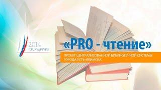 Проект «PRO - чтение» (Валентин Распутин. Читаем вместе.) выпуск 3