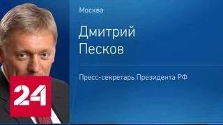Песков: выход США из ДРСМД сделает мир более опасным - Россия 24
