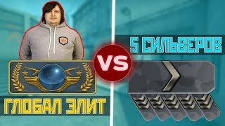 ОДИН ГЛОБАЛ ПРОТИВ 5 СИЛЬВЕРОВ (GLOBAL ELITE vs 5 SILVERS) В CS:GO