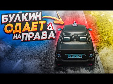 БУЛКИН СДАЁТ НА ПРАВА! СНОВА В АВТОШКОЛУ! (CITY CAR DRIVING С РУЛЁМ)