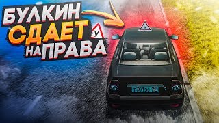 БУЛКИН СДАЁТ НА ПРАВА! СНОВА В АВТОШКОЛУ! (CITY CAR DRIVING С РУЛЁМ)