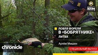 Drift fishing for predators. Lithuania. Artem Mishin