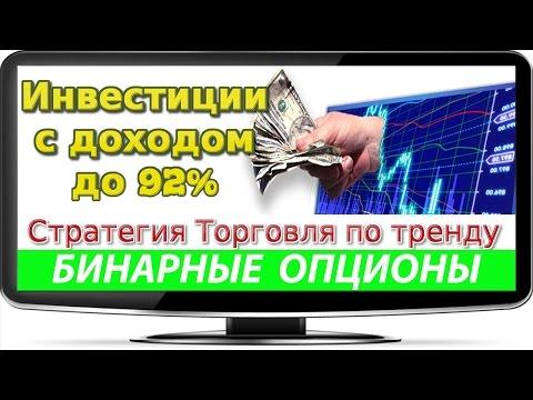 Стратегия По тренду  Бинарные опционы Олимп Трейд (Olymp Trade)