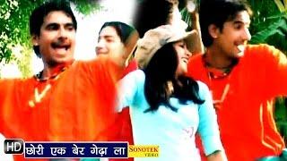 Chori Ek Ber Geda La || छोरी एक बेर गेडा ला || Gajender Phogat | Haryanvi Hot Songs