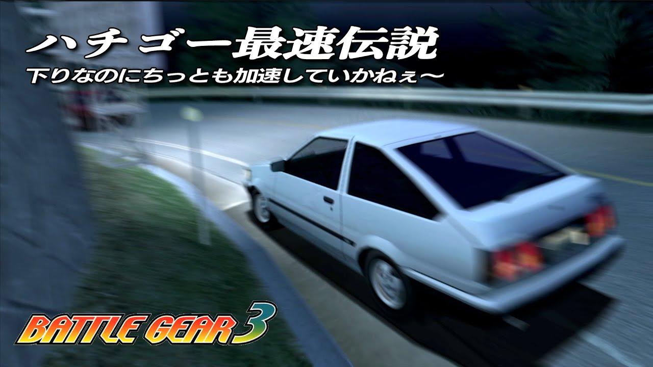 【Battle Gear 3】How Slow Can a Stock AE85 Be? Akina DH 4-Car Battle (Lv.5 AI) T300 Ferrari Wheel Cam