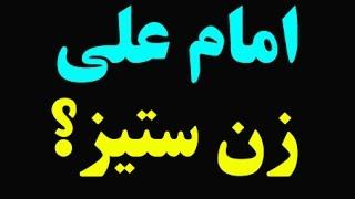 نقد سخنان علی درباره زنان توسط عبدالکریم سروش - امام علی: من برتر از اشتباه نیستم