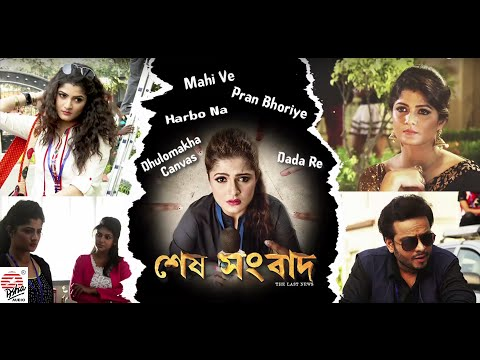 Sesh Sangbad- The Last News | Audio Jukebox | Srabanti Chatterjee| Amit Sur | Pallav Gupta