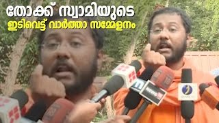 Swamy Himaval Bhadrananda's press meet after getting bail | Web exlusive