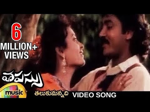 Tapassu movie songs - Talukkumannadi song - Bharath, Krishna Bharatee