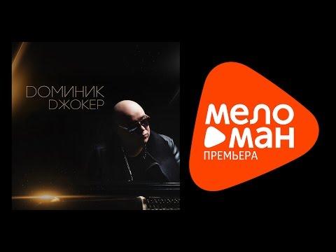 Доминик Джокер - Такая одна (DJ Denis Rublev & DJ Prezzplay Remix)
