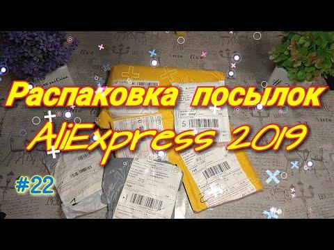 #22  Распаковка Посылок с Aliexspress 2019.  (Что Купить в Китае ?)