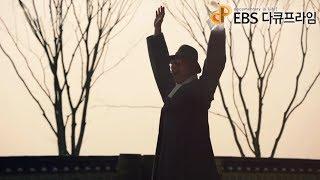 EBS 다큐프라임 - Docuprime_역사의 빛, 청년 3부- 역사의 빛 청년_#002