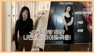 건강한 다이어트로 -15KG 감량?! : 다이어트 방법…